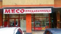 продава-търговски-обект-гр-ловеч-център-12235